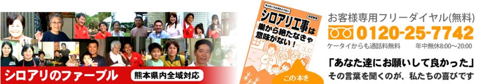 リンク集 | 熊本のシロアリ駆除ならファーブル